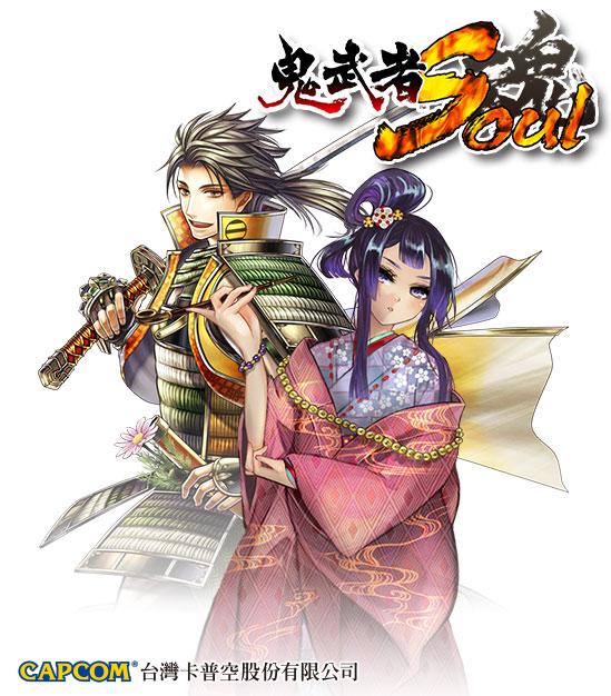台灣卡普空宣布在台營運首款網頁遊戲《鬼武者 魂》