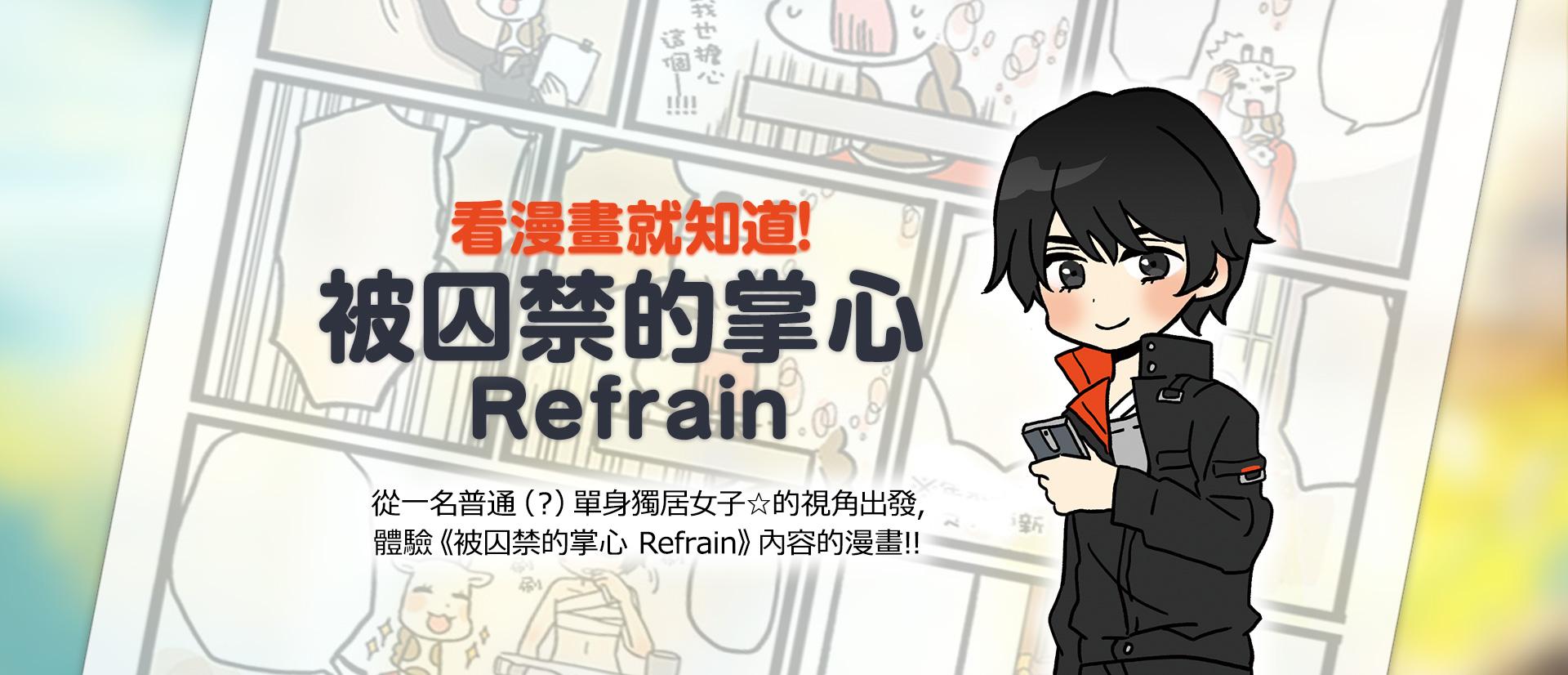 被囚禁的掌心 Refrain 隔著玻璃的體感型戀愛遊戲最新力作
